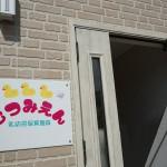 むつみ園玄関